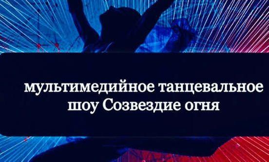 https://am.avalanches.com/yerevan_v_erevane_zazhhetsia_tantsevalnomultymedyinoe_shou_sozvezdye_ohnia33541_02_03_2020