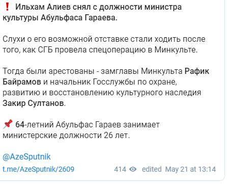 https://az.avalanches.com/baku_s_zanymaemoi_dolzhnosty_otstranyly_mynystra_kultur_azerbaidzhana307597_21_05_2020