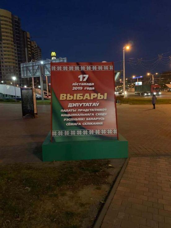 https://by.avalanches.com/maladzyechna_u_belarusi_prakhldziats_parlamentskiia_vbar12345_17_11_2019