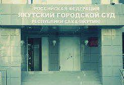 https://ru.avalanches.com/yakutsk__iakutskyi_sud_vnes_pryhovor_ksrukovodyteliu_odnoi_yz_transportnkh_ko38899_26_03_2020