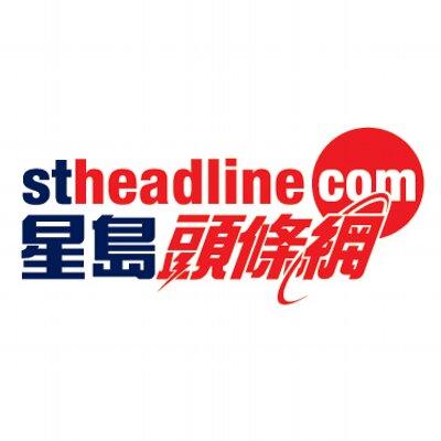 Stheadline.com