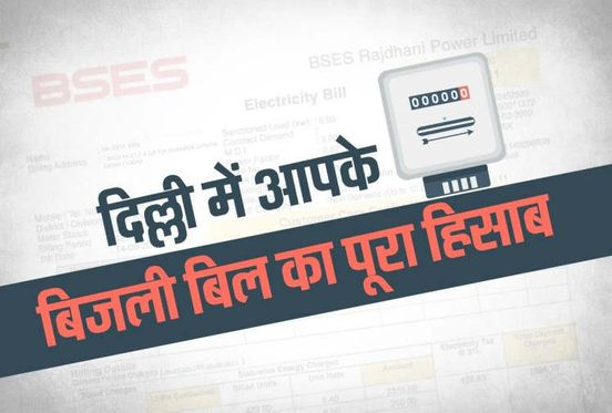 https://in.avalanches.com/delhi_around_15_lakh_residents_of_delhi_got_rs_0_electricity_bill5868_14_10_2019