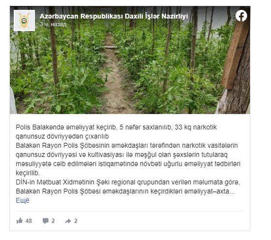 https://az.avalanches.com/baku_v_balakene_mestne_zhytely_popalys_s_33_kylohrammamy_narkotykov292236_19_05_2020