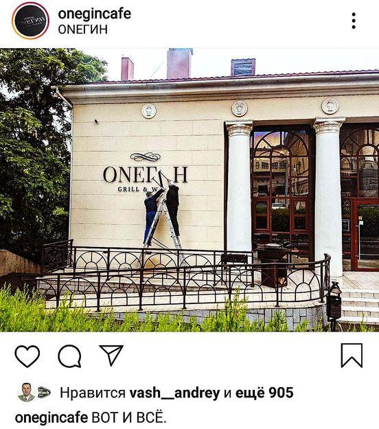 https://ru.avalanches.com/volgograd_1_yiunia_v_volhohrade_zakrvaetsia_restoran_onegin_kotoromu_v_tom_hodu_316088_23_05_2020
