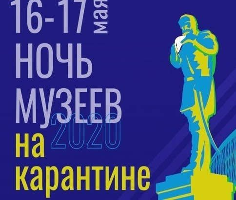 https://ru.avalanches.com/novosibirsk_aktsyiu_noch_muzeev_zapustyly_v_onlain_formate_307612_21_05_2020