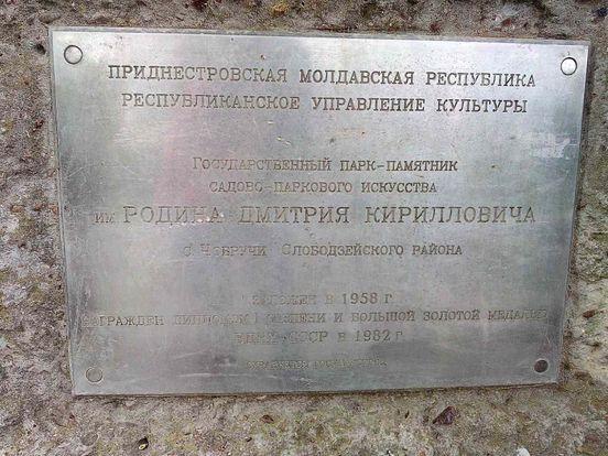 https://md.avalanches.com/tiraspol__park_ymeny_dmytryia_kyryllovycha_rodyna_chto_v_sele_chobruchy_bezuslovno138118_23_04_2020