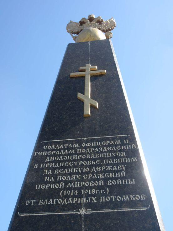 https://md.avalanches.com/tiraspol__stella_s_rossyiskym_orlom_pamiaty_pervoi_myrovoi_voin_58015_08_04_2020