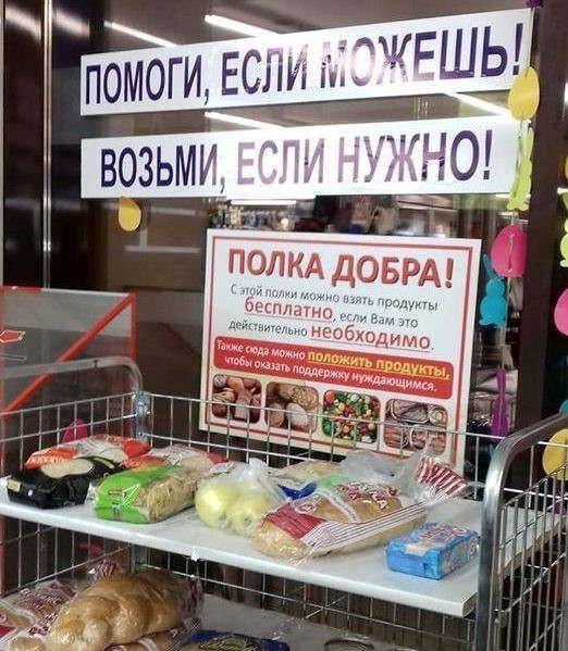 https://md.avalanches.com/bli_polka_dobra_v_beltskykh_mahazynakh_poiavylys_sotsyalne_prylavky_208681_05_05_2020