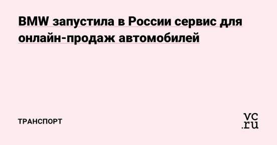 https://avalanches.com/world_news/ru/11792/vcru_bmw_167779_27_04_2020