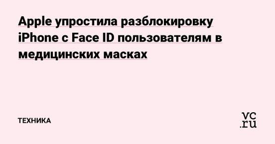 https://avalanches.com/world_news/ru/11792/vcru__appl307443_21_05_2020