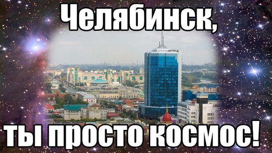 https://ru.avalanches.com/chelyabinsk_284059_17_05_2020