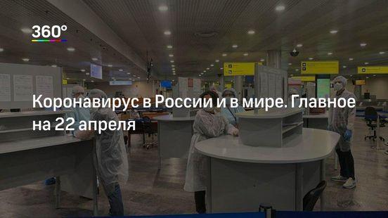 https://avalanches.com/world_news/ru/360tvru/360tv_koro135687_22_04_2020