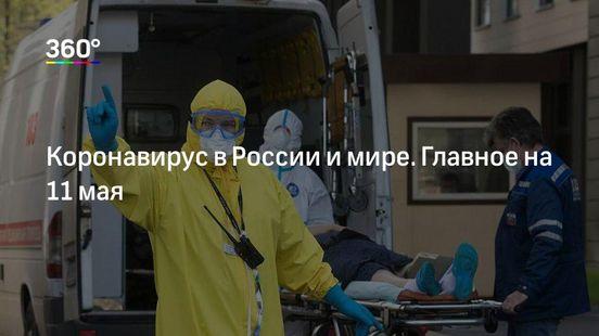 https://avalanches.com/world_news/ru/360tvru/360tv_koro239411_11_05_2020