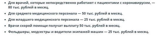 https://ru.avalanches.com/voronezh__vlasty_voronezha_rasskazaly_o_doplatakh_medrabotnykam_208433_04_05_2020