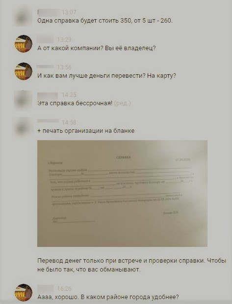 https://ru.avalanches.com/voronezh_v_voronezhe_aferyst_prodaiut_spravky_chtob_peredvyhatsia_po_horodu59525_09_04_2020