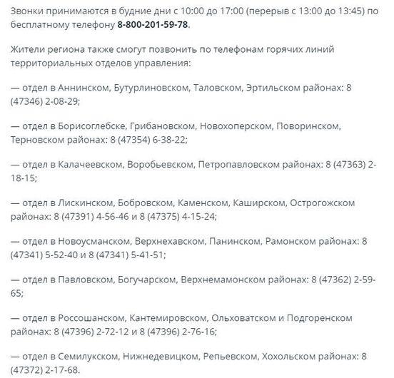 https://ru.avalanches.com/voronezh_horiachaia_lynyia_po_voprosam_ukusov_kleshchei_otkrta_v_voronezhe182339_29_04_2020