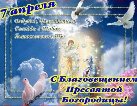 https://ru.avalanches.com/nizhniy_novgorod_prazdnyk_blahoveshchenyeblahoveshchenye_202057635_07_04_2020