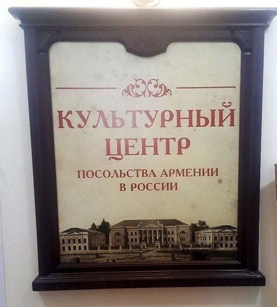 https://ru.avalanches.com/moscow_kulturni_tsentr_posolstva_armenyy_v_rossyy4630_07_10_2019