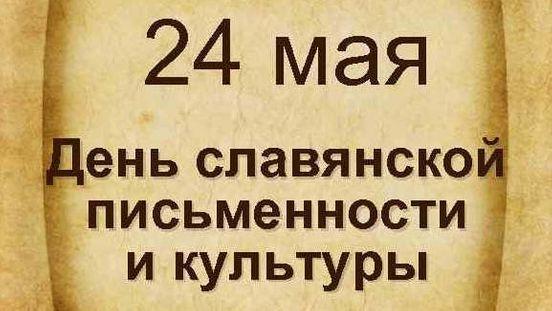 https://ru.avalanches.com/krasnodar__den_kultur_sehodnia_otmechaetsia_den_slavianskoi_pysmennosty_y_kult316357_24_05_2020