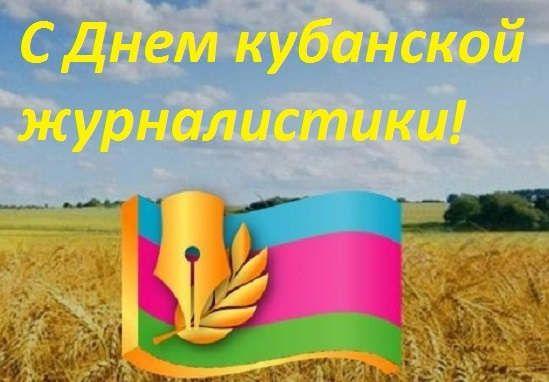 https://ru.avalanches.com/krasnodar__professyonalni_prazdnyk_smy_sehodnia_5_maia_otmechaiut_svoi_professyo208752_05_05_2020
