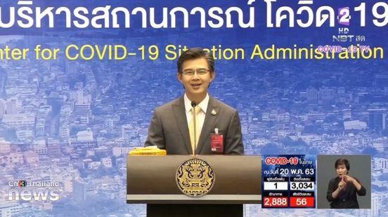 https://avalanches.com/world_news/th/ch3thailandcom/ch3th__1_c302123_20_05_2020