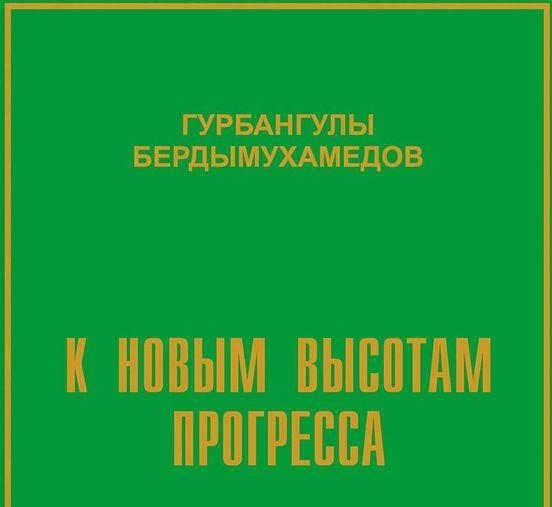 https://tm.avalanches.com/ashgabat_v_turkmenystane_vpustyly_knyhu_o_ystoryy_prohressa_stran16034_06_12_2019