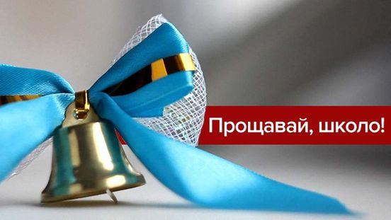 https://ua.avalanches.com/ternopil_koly_ostannii_dzvonyk208416_04_05_2020