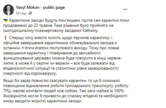 https://ua.avalanches.com/kyiv_22_travnia_ne_kinets_karantyn_v_ukraini_mozhut_prodovzhyty_do_veresnia208912_06_05_2020