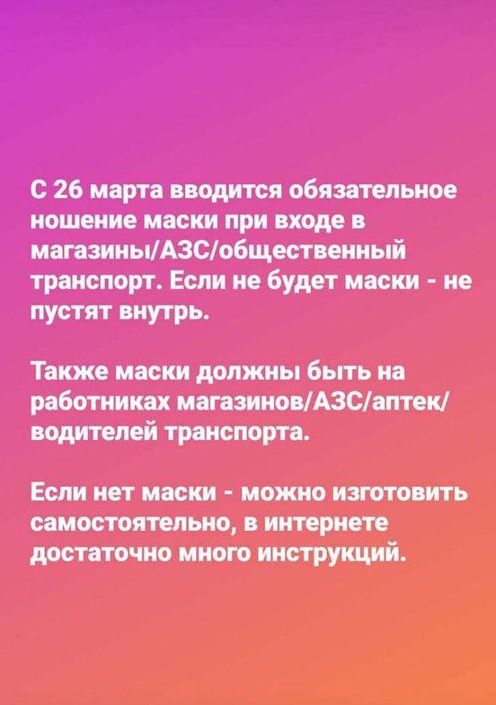 https://ua.avalanches.com/poltava_oboviazkovo_nosyty_vsim_masky38325_24_03_2020