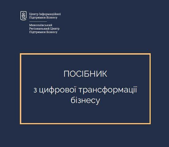 https://ua.avalanches.com/mykolayiv_dlia_pidpryiemtsiv_z_mykolaieva_rozrobyly_ta_vprovadyly_bezkoshtovnyi_posib308200_21_05_2020