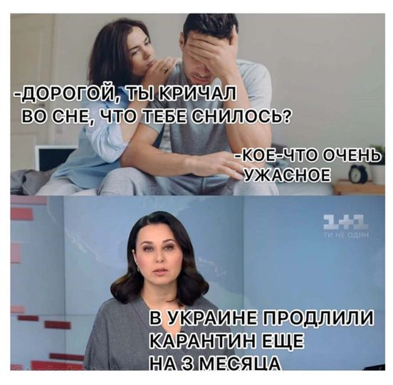 https://ua.avalanches.com/kyiv_mem_smeshnoi_sytuatsyia_strashnaia100173_16_04_2020