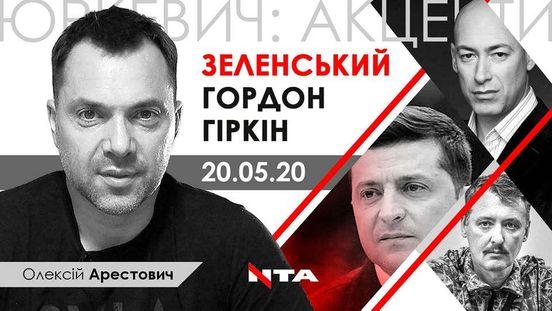 https://ua.avalanches.com/kyiv__obsudyly_s_tatianoi_iurkevych_nta_aktsent_presskonferentsyy_zelens313302_22_05_2020