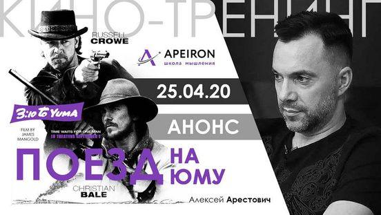 https://ua.avalanches.com/kyiv__poezd_na_iumu_znamenyti_vestern_hlavne_roly_v_kotorom_yspolniaiut92496_14_04_2020