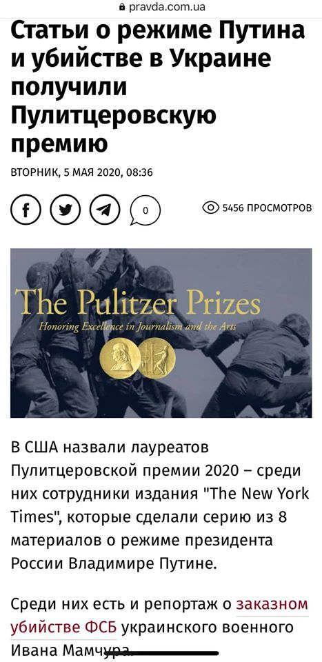 https://ua.avalanches.com/kyiv__statia_v_niuiork_taims_ob_ubyistvakh_rossyiskymy_spetssluzhbamy_liude208616_05_05_2020