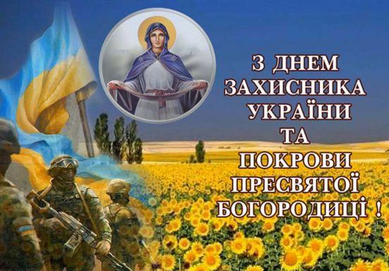 https://ua.avalanches.com/kyiv_z_dnem_zakhystnyka_ukrainy_ta_pokrovy_prysviatoi_bohorodytsi5911_14_10_2019