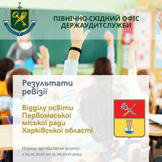 https://ua.avalanches.com/kharkiv__kharkivski_audytory_u_pervomaiskomu_viddili_osvity_vyiavyly_finanso138255_23_04_2020