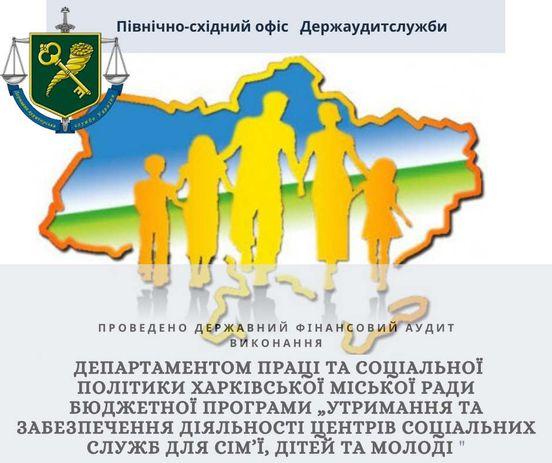 https://ua.avalanches.com/kharkiv__rezultaty_audytu_vykonannia_u_kharkovi_biudzhetnoi_prohramy_utrymannia_t57775_07_04_2020
