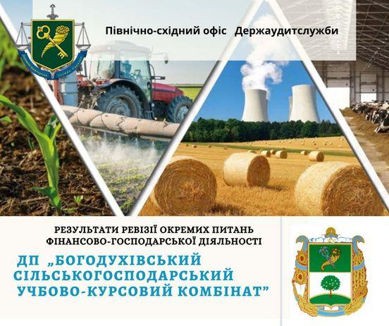 https://ua.avalanches.com/kharkiv__rezultaty_revizii_dp_bohodukhivskyi_silskohospodarskyi_kombinat308987_21_05_2020