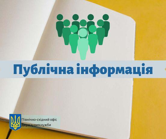 https://ua.avalanches.com/kharkiv__rezultaty_roboty_ofisu_z_zapytamy_na_otrymannia_publichnoi_informatsii_93776_14_04_2020