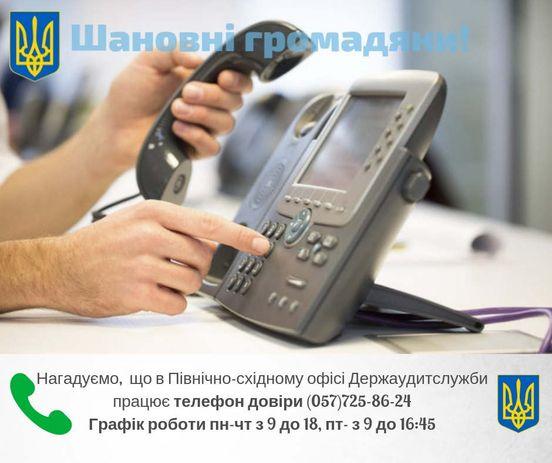 https://ua.avalanches.com/kharkiv__shanovni_hromadiany_nahaduiemo_shcho_u_pivnichnoskhidnomu_ofisi_derzhaudytsl40375_31_03_2020