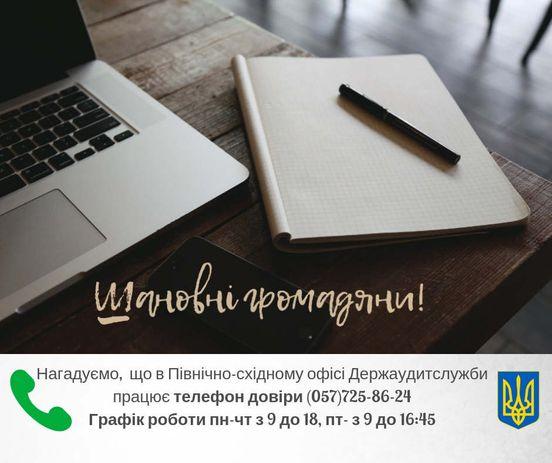 https://ua.avalanches.com/kharkiv__shanovni_hromadiany_nahaduiemo_shcho_u_pivnichnoskhidnomu_ofisi_derzhaudytsl182352_29_04_2020