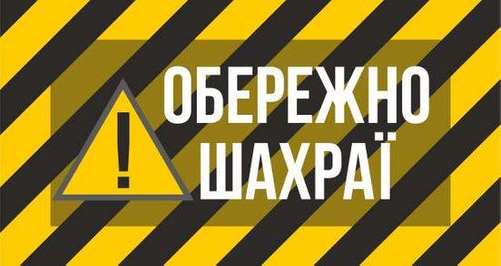 https://ua.avalanches.com/kharkiv_v_kharkove_bl_poiman_opasni_moshennyk_kotori_obmanval_liudei_na_den305553_21_05_2020