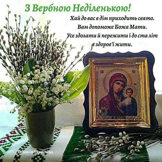 https://ua.avalanches.com/kyiv_z_verbnoiu_nedilkoiu78585_12_04_2020