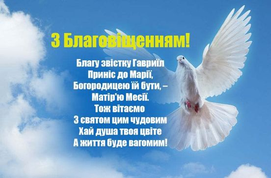 https://ua.avalanches.com/kyiv_zi_sviatom_blahovishchennia_presviatoi_bohorodytsi57626_07_04_2020