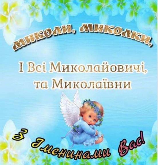 https://ua.avalanches.com/kyiv_zi_sviatom_mykolky_mykolaivky_ta_mykolaiovychy313338_22_05_2020