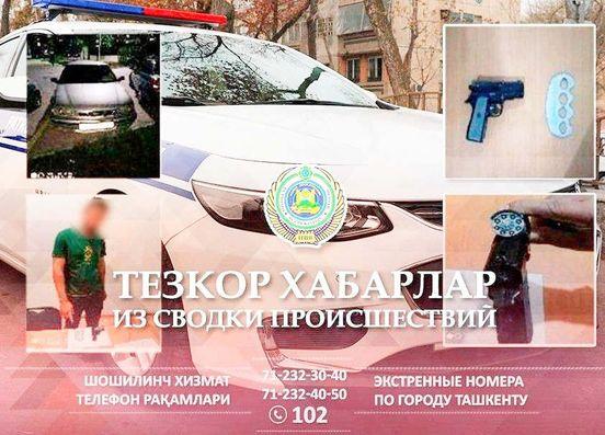 https://uz.avalanches.com/tashkent_oruzhye_blo_obnaruzheno_v_mashyne_proverennoi_na_postu_hay_v_tashkente314047_22_05_2020